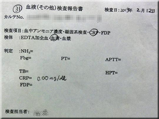 result_2013021202_azabu.jpg